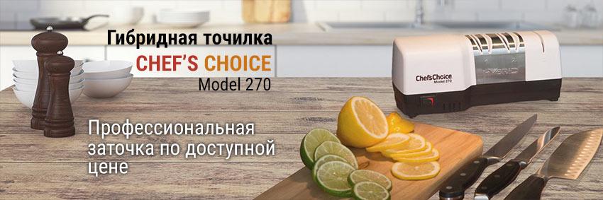 Гибридная точилка Chef's Choice 270