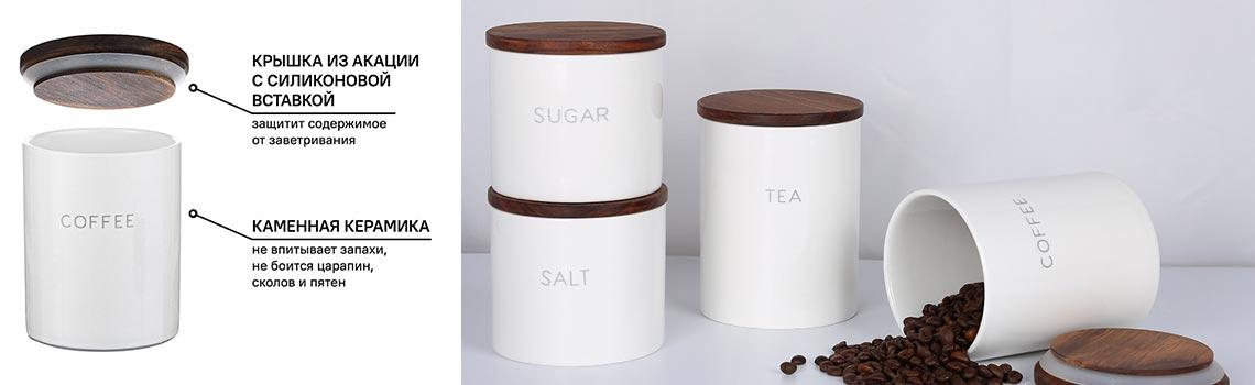 Керамические контейнеры для хранения продуктов Smart Solutions