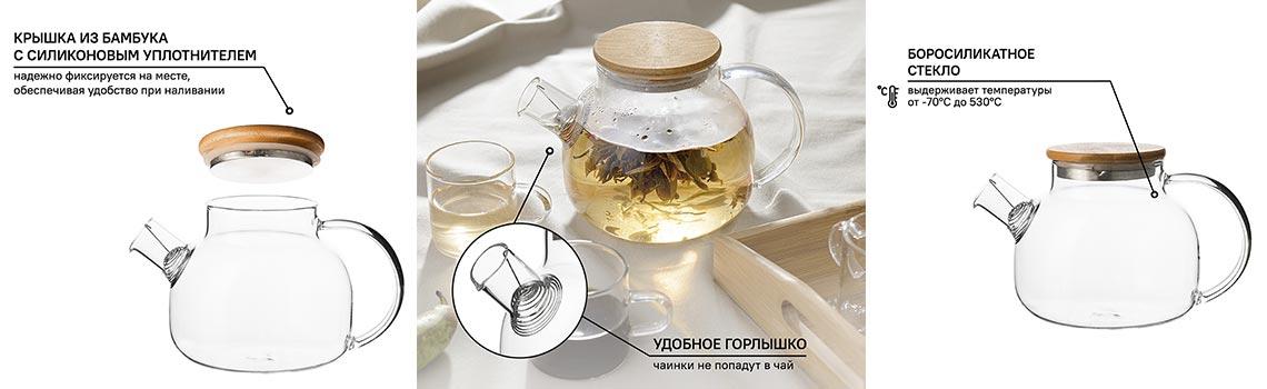 Стеклянный заварочный чайник Smart Solutions