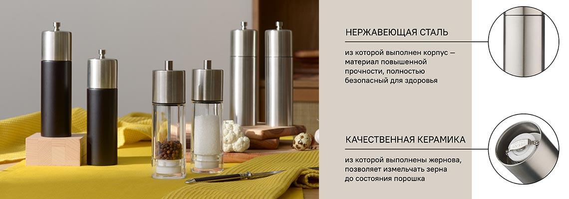 Мельницы для соли и перца Smart Solutions